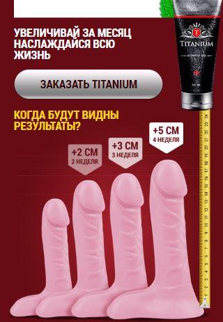 titanium крем для мужчин в Саратове
